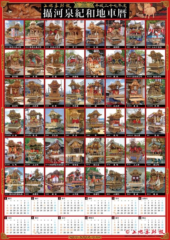 だんじりカレンダー平成27年