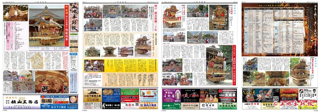だんじり新聞46号