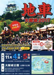 001_大阪城2017